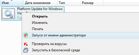Устанавливаем DirectX 11 на Windows Vista