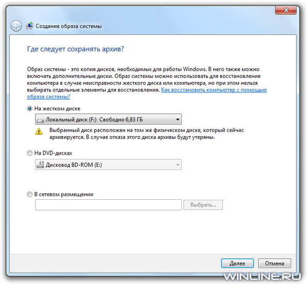 Создаем системный образ Windows 7