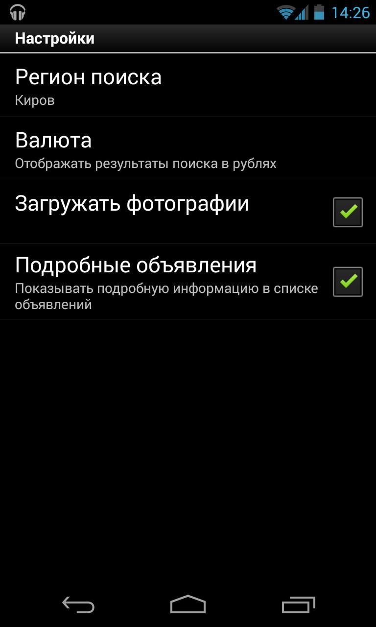 Андроид Сменить Регион
