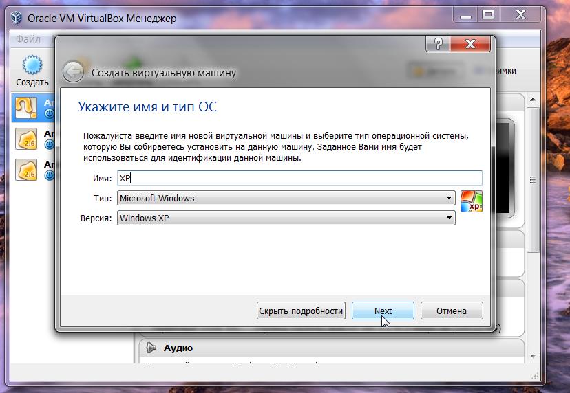 Как сделать интернет на виртуальной машине - Status-style.ru