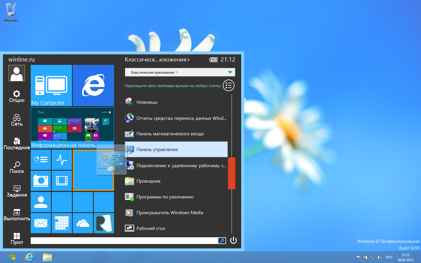 Настройка Start Menu Reviver