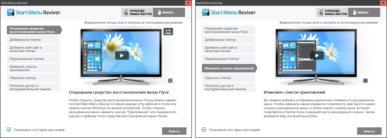 Руководство Start Menu Reviver с видео