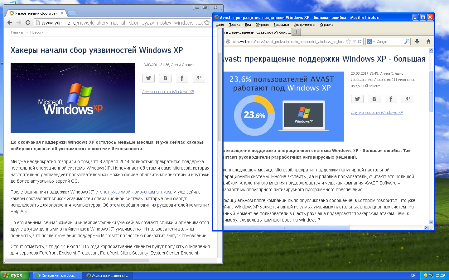 Google Chrome и Mozilla Firefox под Windows XP