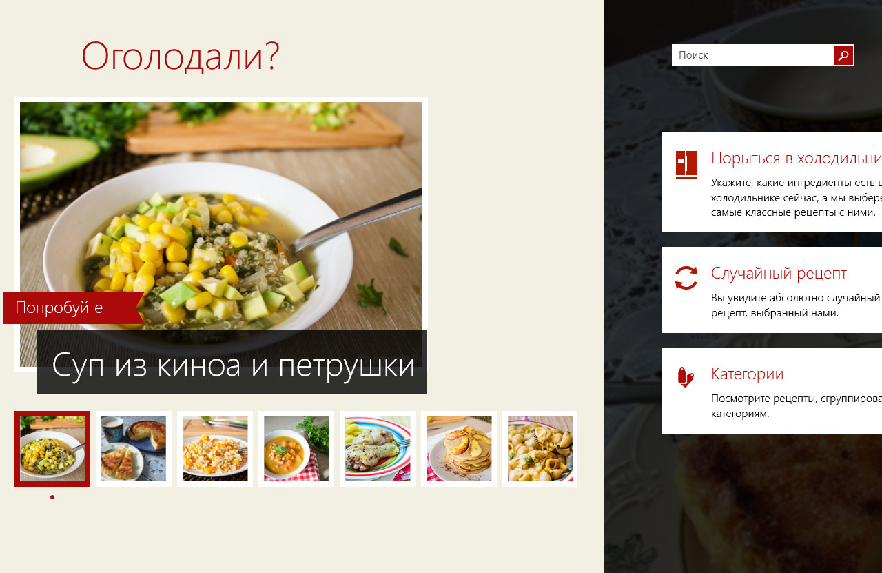 Приложение Оголодали для Windows 8