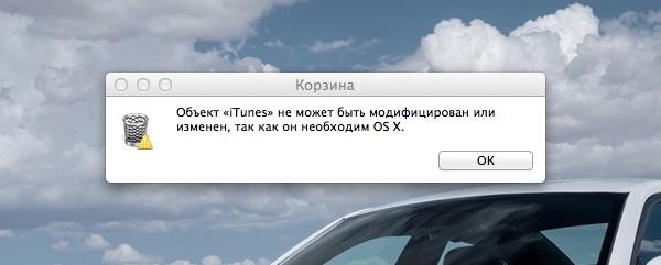 Как переустановить itunes на mac