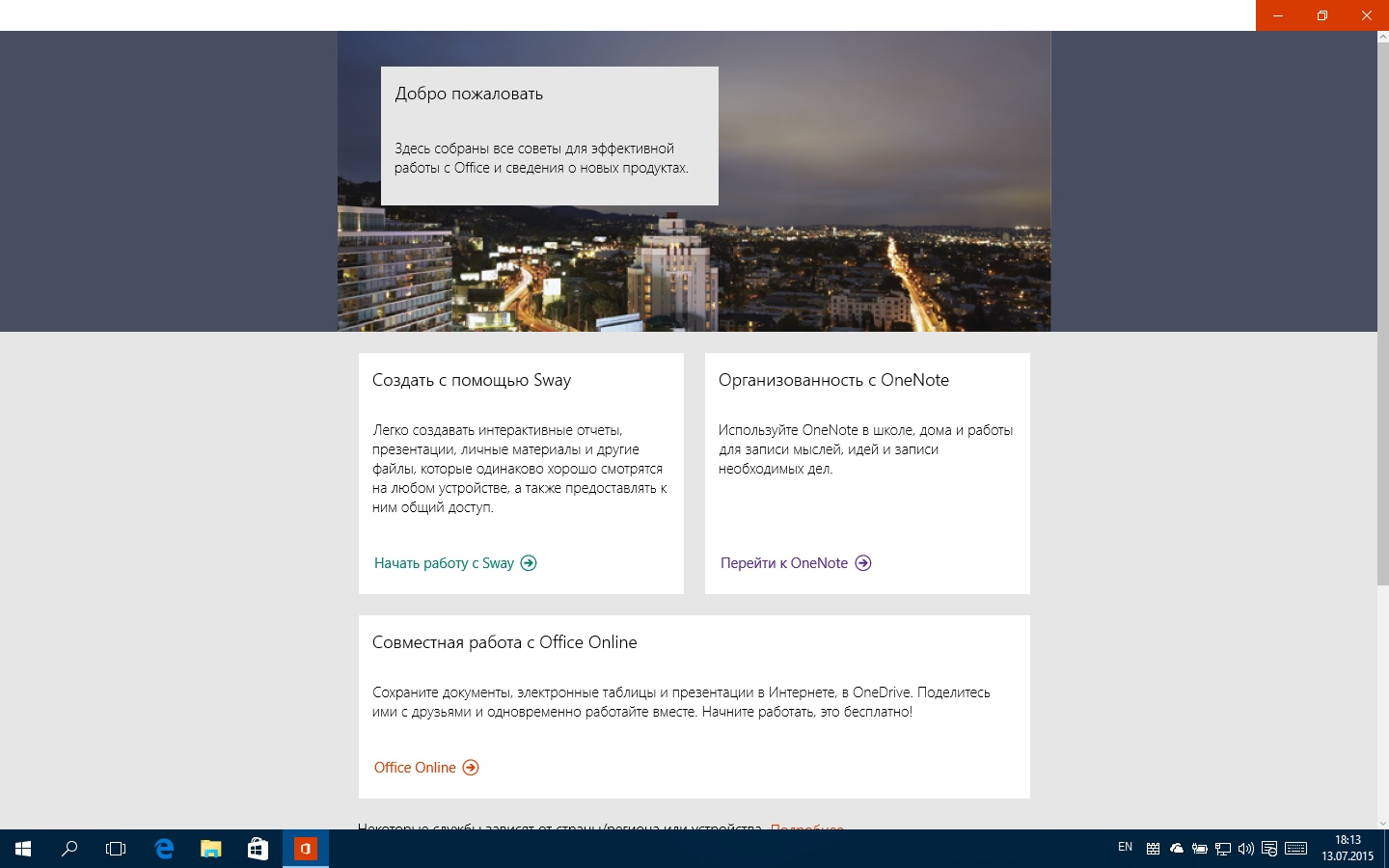 get office build 10166