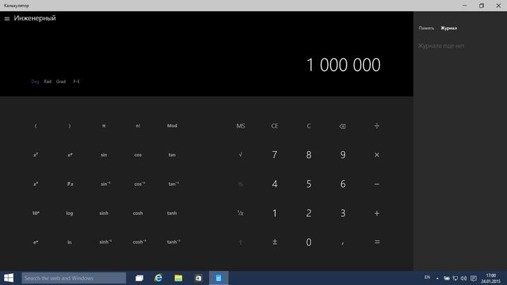 Скачать бесплатно калькулятор для windows 10 — советы и решение.