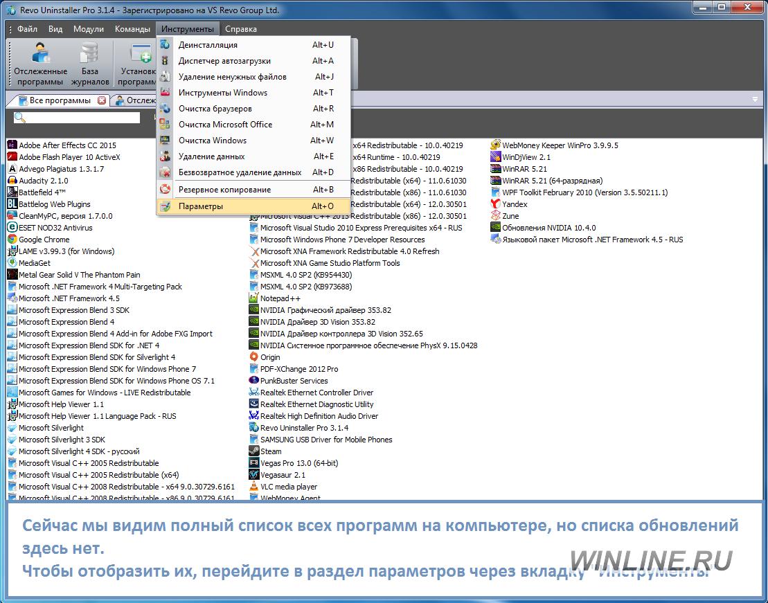 Как удалить обновления windows 7 вручную