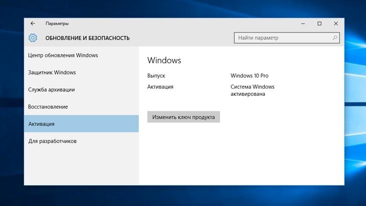 Активировать Windows 10 Скачать Торрент - фото 2