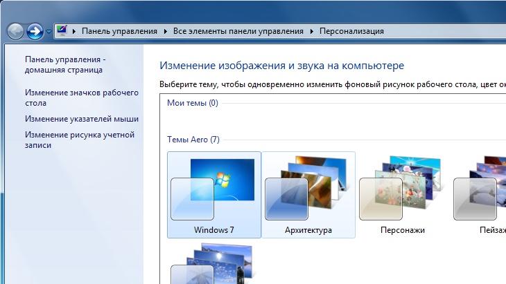 Как сделать персонализацию для windows 7 фото 98