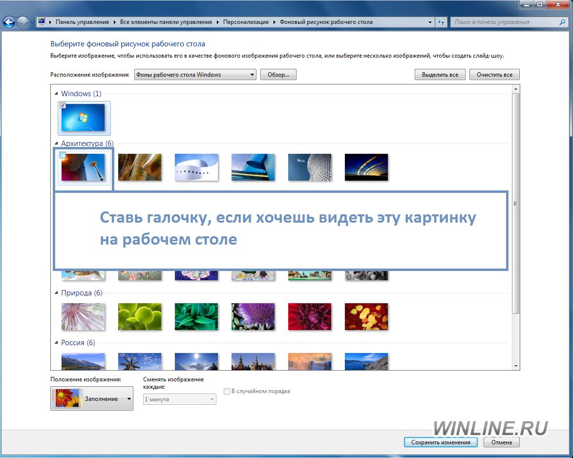 Как сделать картинку фон сайта