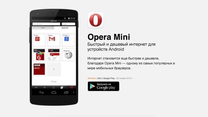 Opeea Mini Скачать Андроид
