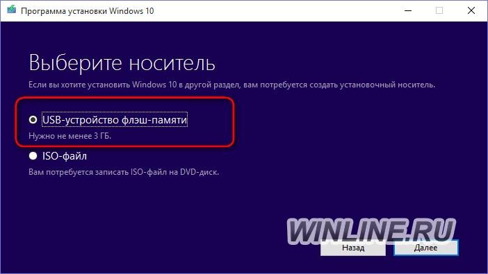 Как сделать загрузочную флешку windows 10 microsoft