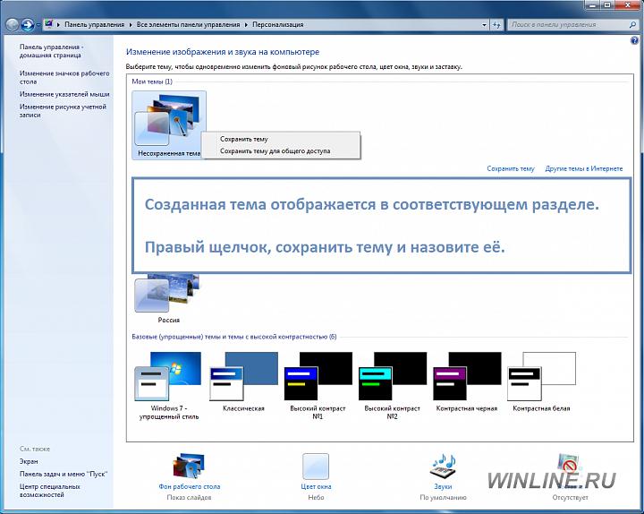 Как создать свою тему Windows 7, фотография 6