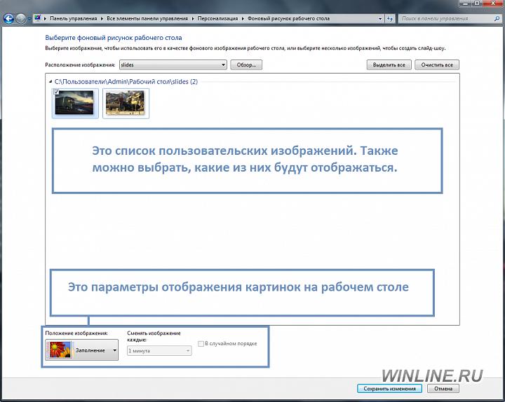 Как создать свою тему Windows 7, фотография 7