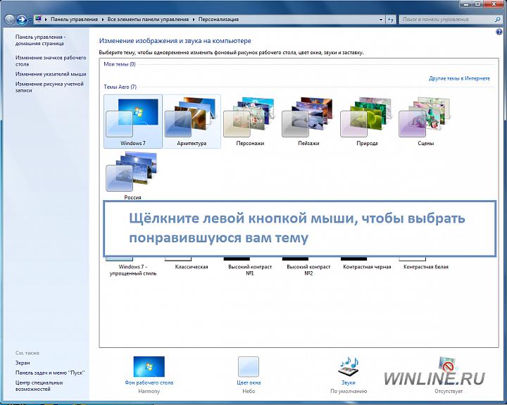 Как создать свою тему Windows 7, фотография 2