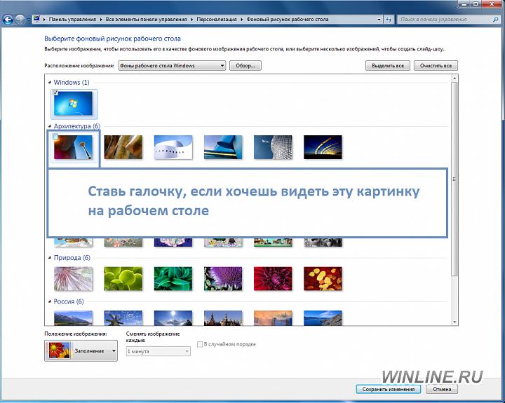 Как создать свою тему Windows 7, фотография 5