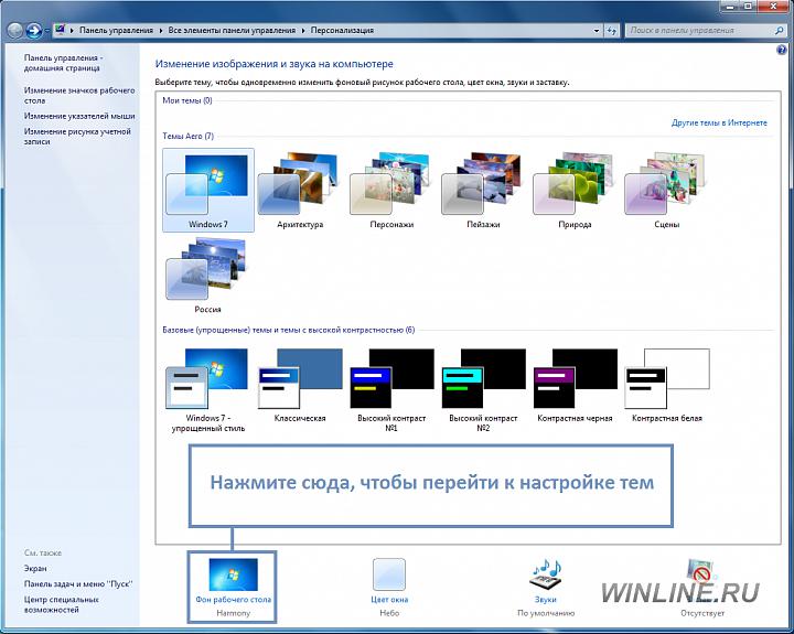 Как создать свою тему Windows 7, фотография 4