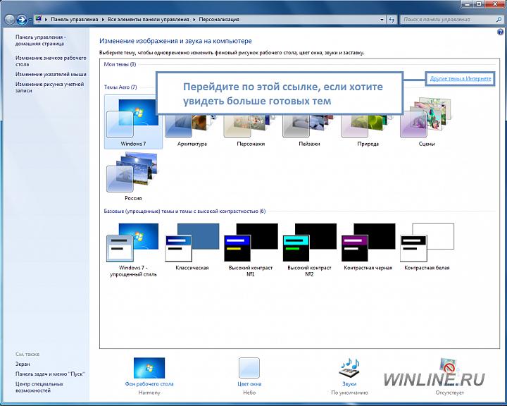 Как создать свою тему Windows 7, фотография 3